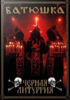 Batushka - Czernaya Liturgiya